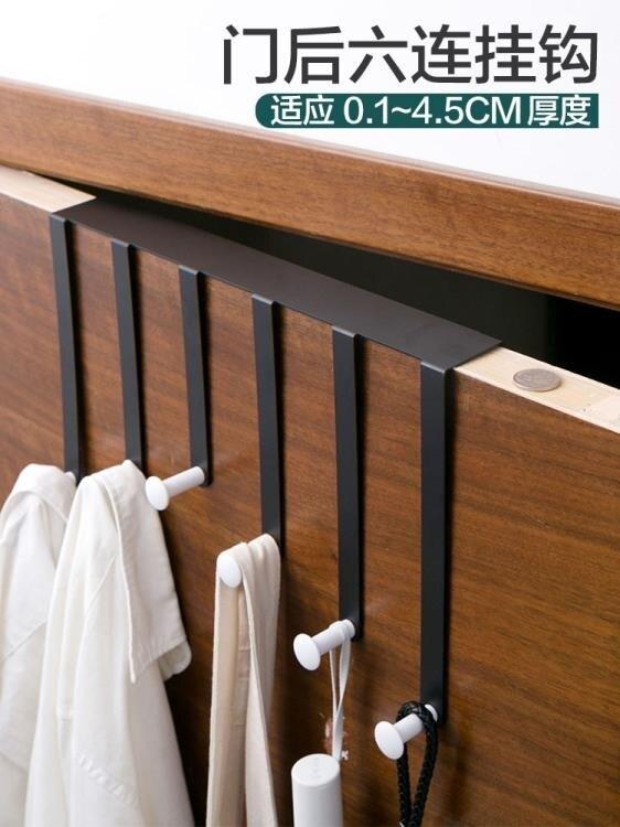 背掛式掛鉤門後六連鉤掛衣架免打孔衣服衣帽鉤置物架 概念3C