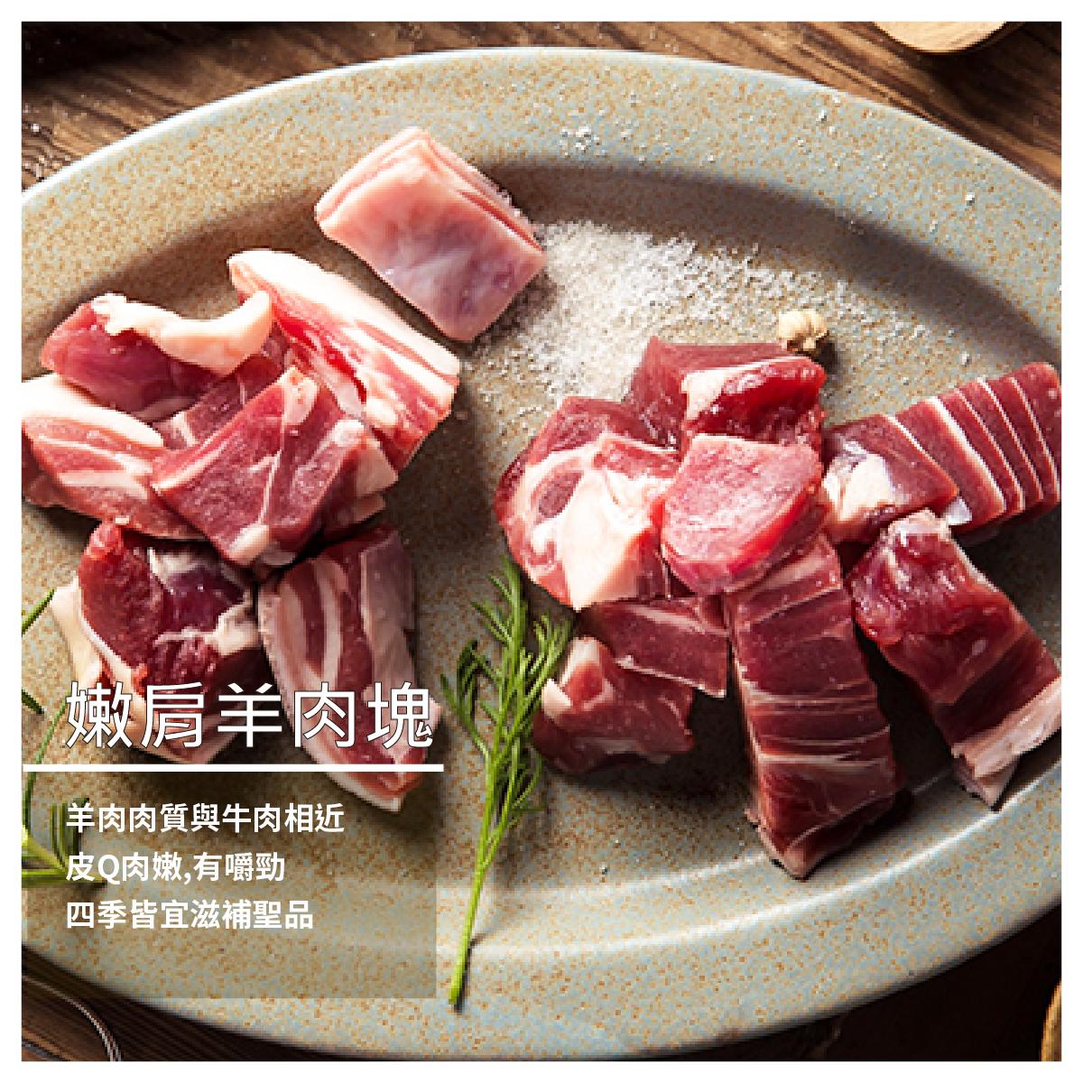 【豐園羊牧場】嫩肩羊肉塊/400g