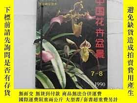 二手書博民逛書店中國花卉盆景(1990年7-12期罕見裝訂在一起)Y2678 出