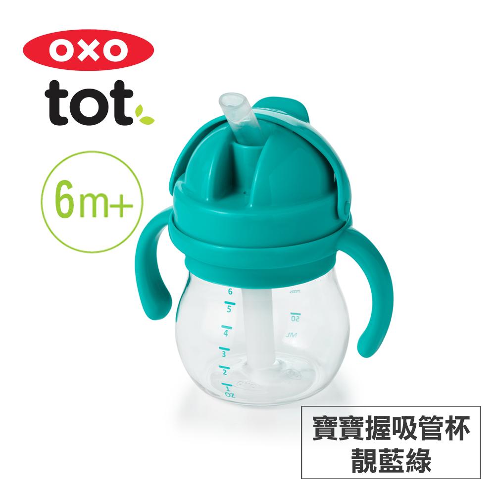 美國OXO tot 寶寶握吸管杯-靚藍綠 020126T