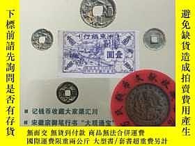 二手書博民逛書店罕見中國錢幣界收藏界錢幣雜誌第7期Y210896 收藏界錢幣雜誌