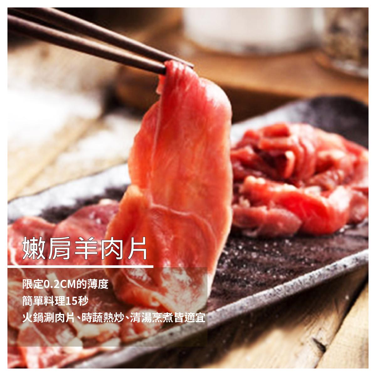 【豐園羊牧場】嫩肩羊肉片/200g