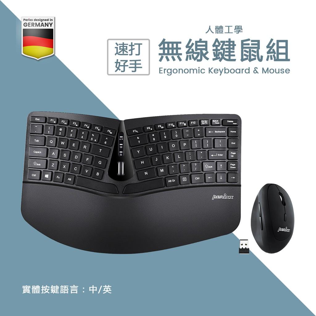Perixx德國佩銳PERIDUO-606無線迷你中文注音人體工學鍵盤滑鼠組
