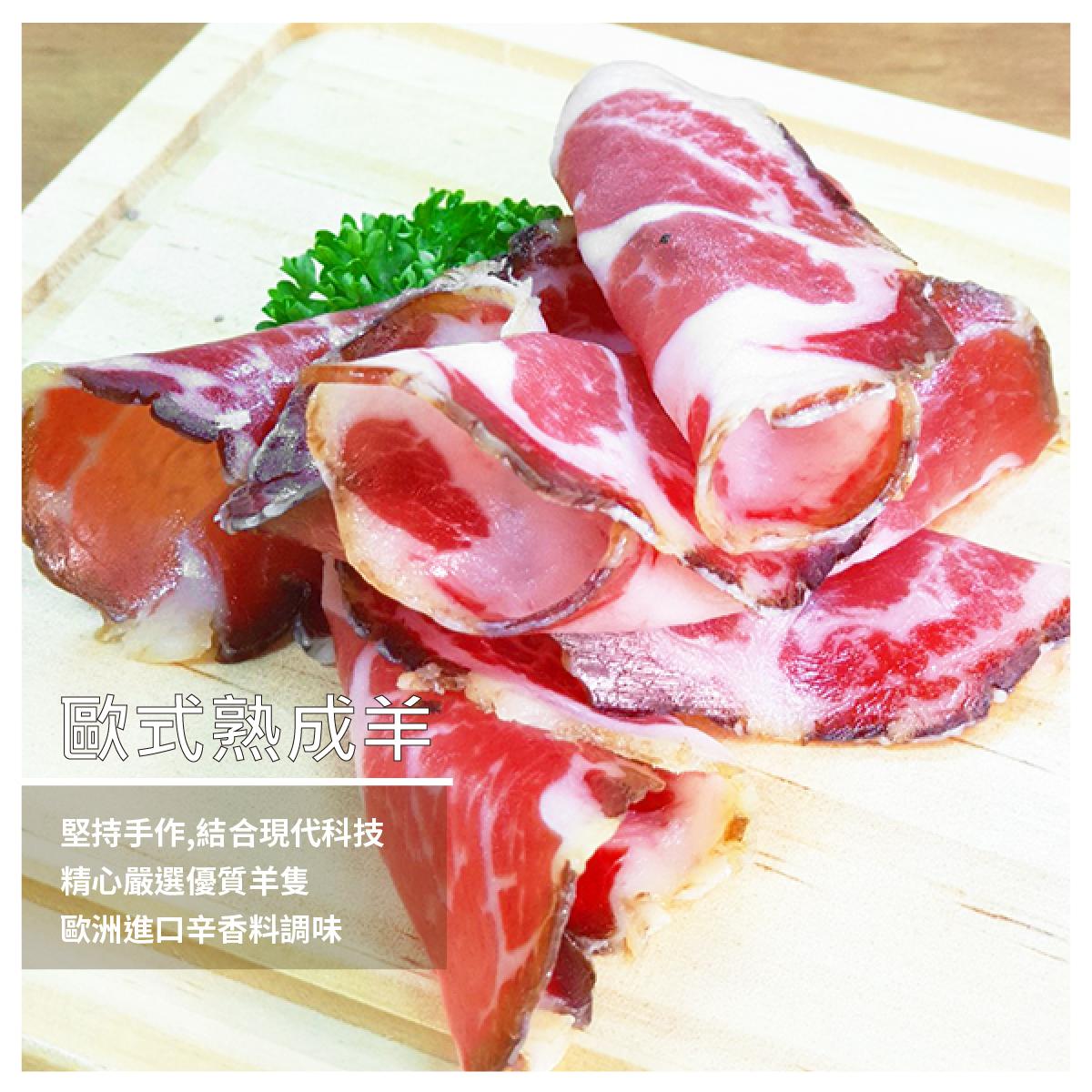 【豐園羊牧場】歐式熟成羊/100g