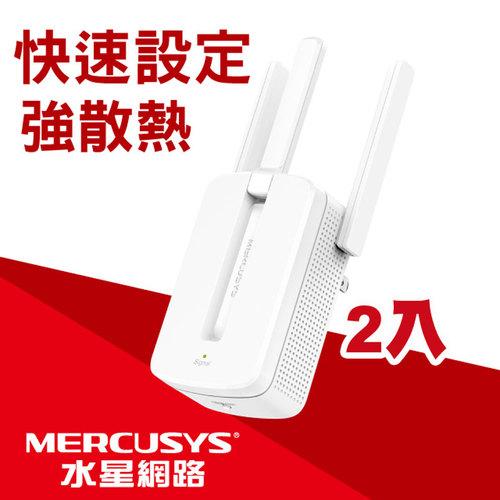 Mercusys水星網路 MW300RE 300Mbps 無線網路wifi延伸器(一次兩入 更有力)