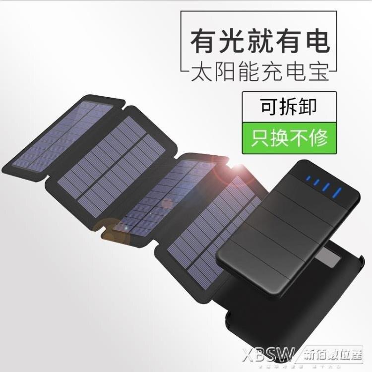 【保固一年】大容量充電寶戶外折疊便攜徒步太陽能充電寶充電器充電板通用快充【全館免運 限時鉅惠】
