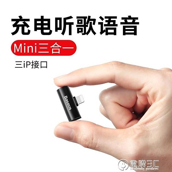 蘋果耳機轉接頭iphone8plus轉換器lightning一拖二充電聽歌  聖誕節免運