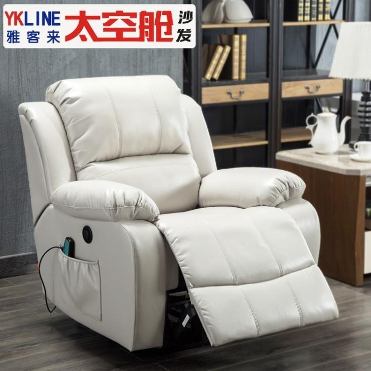電動沙發 半皮 電動坐躺-帶USB充電介面 手動搖轉 震動按摩 限180度懶人多功能椅現代 概念3C