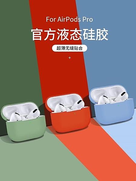 airpods保護套 airpods pro保護套airpods3保護殼硅膠套2代蘋果藍芽無線耳機充電 歐亞時尚