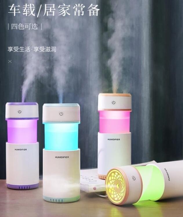 車用加濕器隨身小型霧化香薰空氣凈化器氧吧消除異味汽車內裝飾用品大全 概念3C