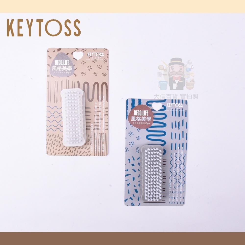 《大信百貨》keytoss 風格美學 寶貝肌膚專用 iSpa 人體工學洗淨力洗手刷 刷子 沐浴刷 指甲刷 洗顏刷