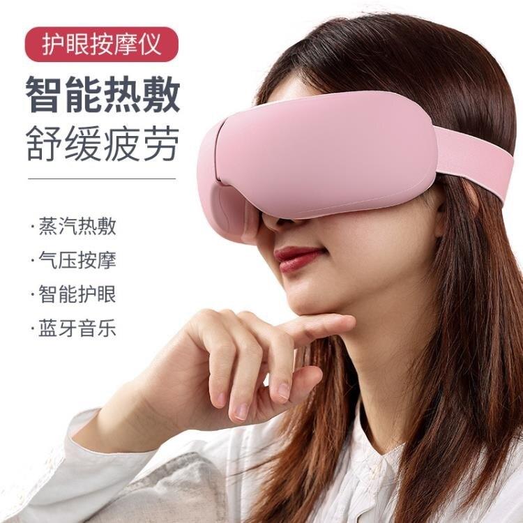 眼部按摩器眼部按摩器眼部按摩儀眼睛按摩器恢復儀去眼袋緩解疲勞保眼罩 概念3C