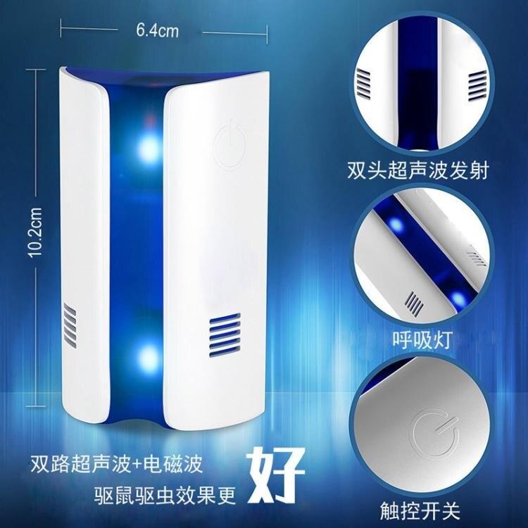 電磁波驅蚊器電子器器插電防蚊器微光波驅蟲器 概念3C