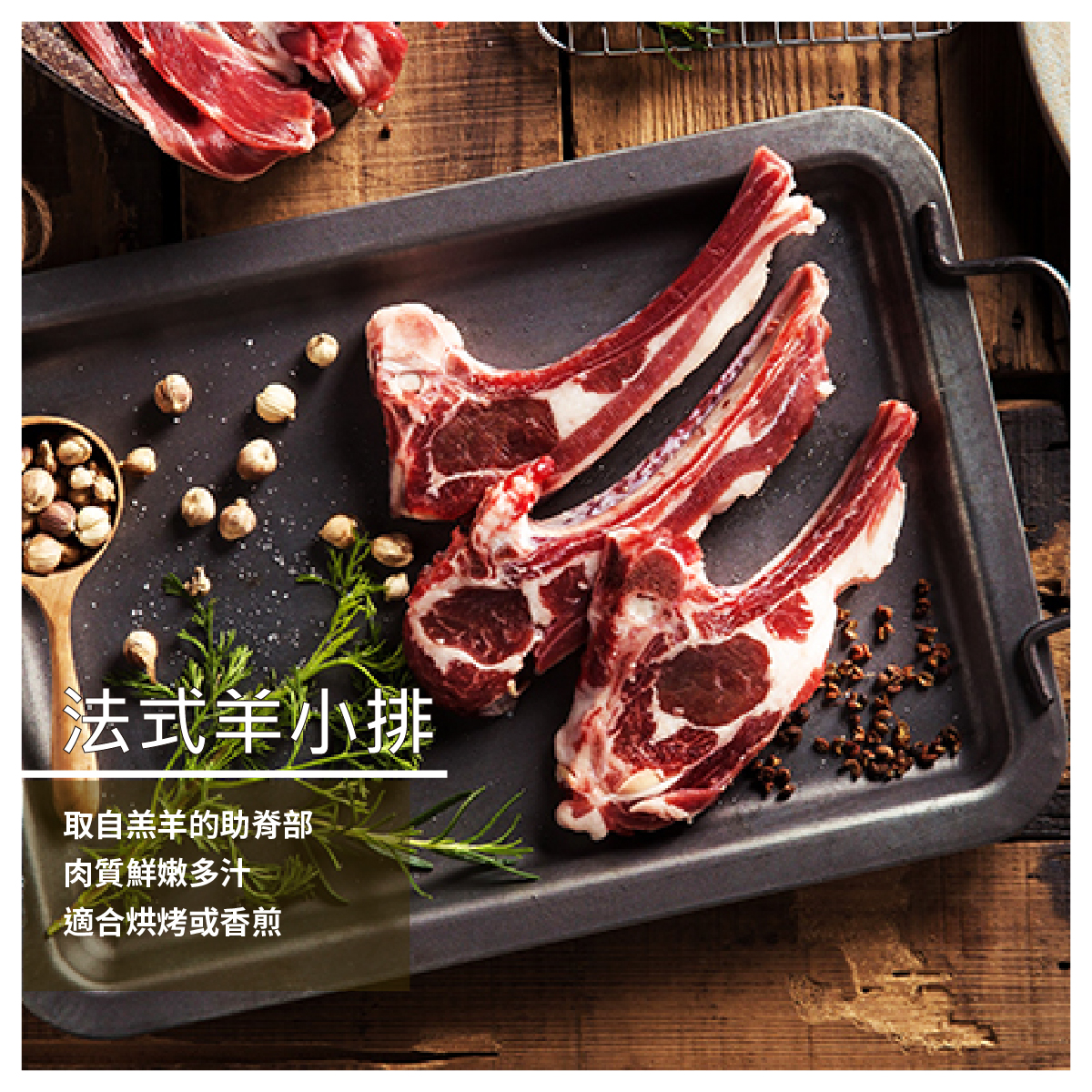 【豐園羊牧場】法式羊小排/300g
