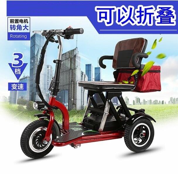八折限購-電動三輪車成人老年人家用新款女性折疊小迷你型殘疾人電瓶車