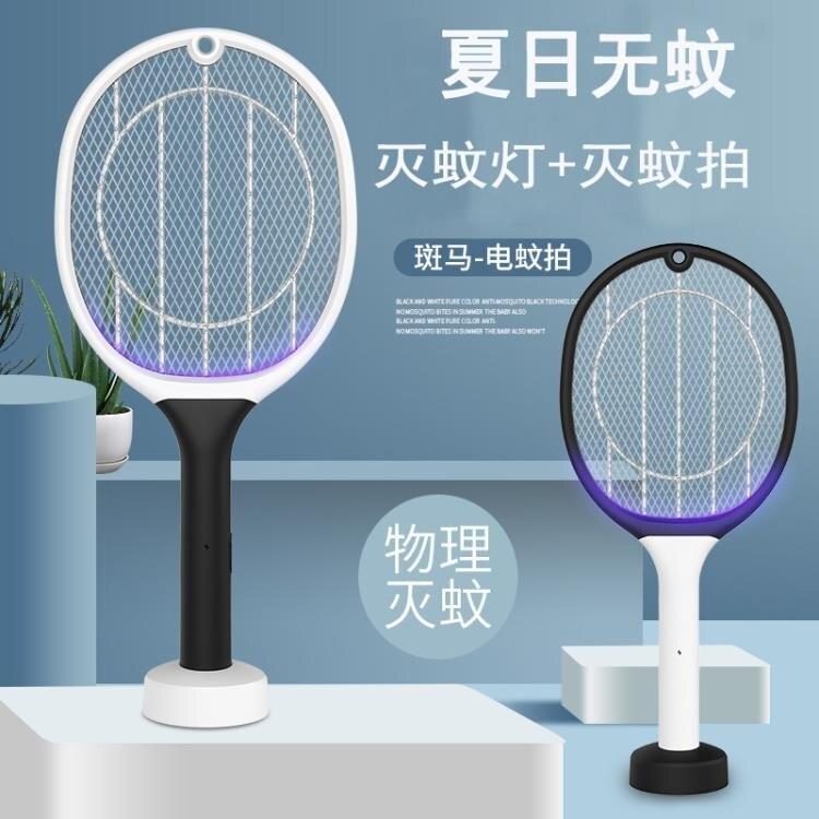 捕蚊拍新款家用滅蚊燈物理兩用充電式電蚊拍LED電擊蒼蠅拍 概念3C