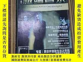 二手書博民逛書店極端音樂罕見第三輯Y18459 極端音樂雜誌社 極端音樂雜誌