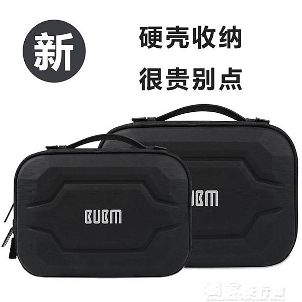 GoPro配件BUBM數碼收納包硬殼數據線收納充電寶手機充電器gopro整理盒袋子筆記 【快速出貨】