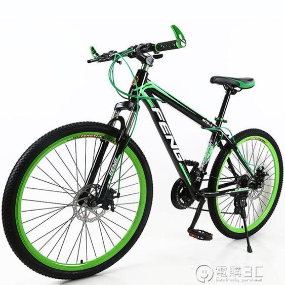 【免運】山地車自行車男女變速越野27速雙碟剎高碳鋼單車 電購3C 喜迎新春 全館8.5折起