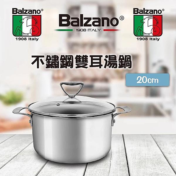 【Balzano百佳諾】不鏽鋼雙耳湯鍋20cm
