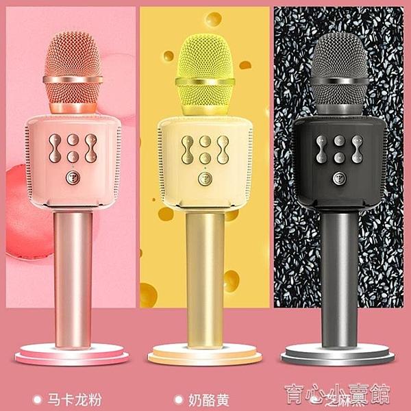 麥克風話筒音響一體無線藍芽兒童卡拉OK唱歌全能KTV錄歌家用電視手機專用 育心館