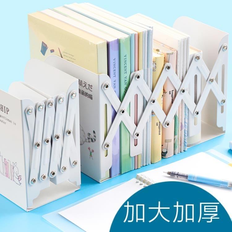 可伸縮書立架小學生用書架書夾簡易桌上折疊收納拉伸書靠書擋 概念3C