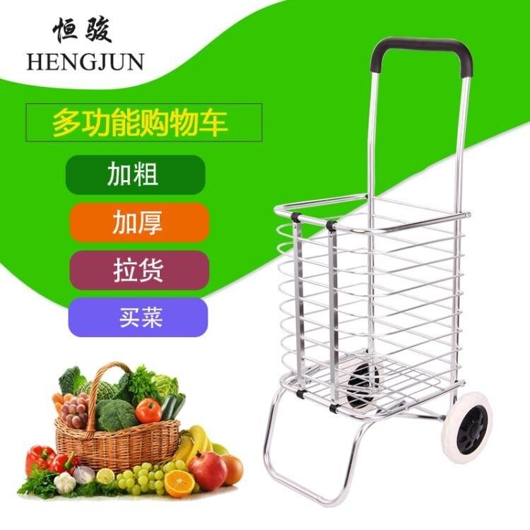 現貨 鋁合金購物車 超市老人買菜車 手拉行李車 折疊購物車 概念3C