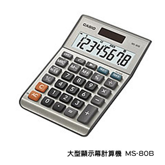 【CASIO】 卡西歐 大型顯示幕計算機 8位數 金屬面板 MS-80F