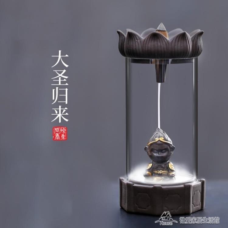 大號倒流香爐倒流香爐玻璃創意家用擺件禪意檀香大聖悟空陶瓷香薰爐 概念3C