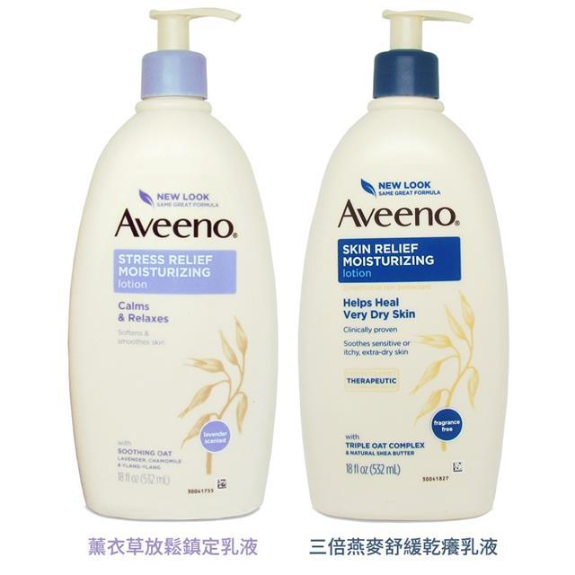 Aveeno 三倍燕麥保濕舒緩乳液/ 薰衣草乳液 18oz(532ml)
