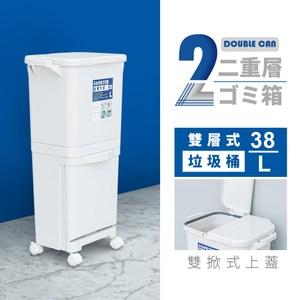 【dayneeds】雙層式分類垃圾桶 38L(單蓋/雙蓋可選)單蓋式_38L