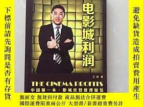 二手書博民逛書店罕見電影城利潤Y241667 王道 著 中國電影出版社