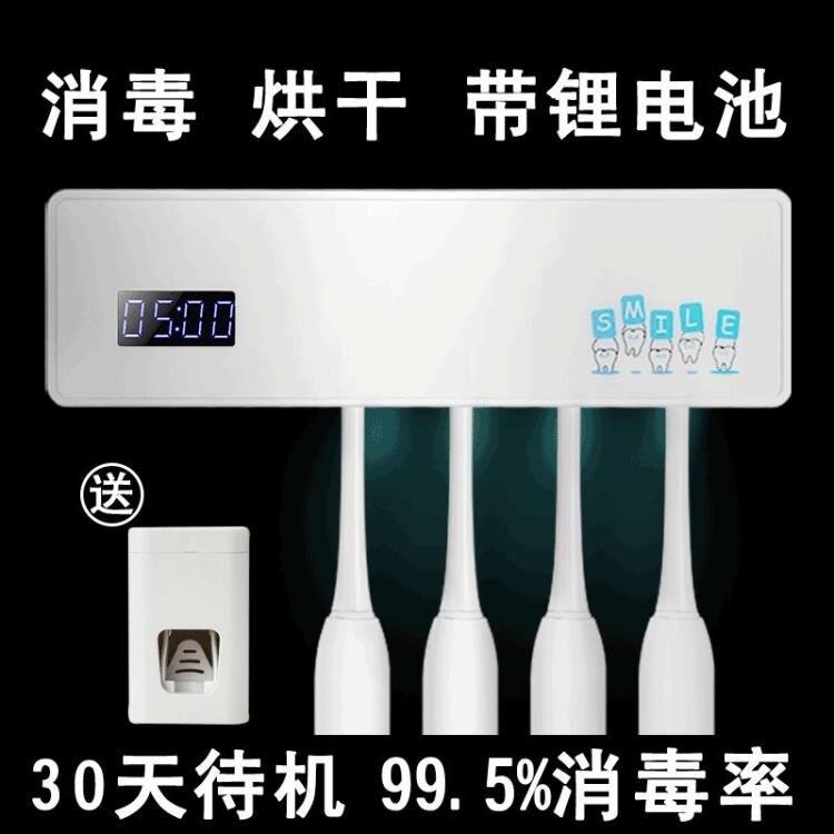 牙刷消毒器紫外線殺菌牙刷架烘乾免打孔充電式電動牙刷收納盒24時 概念3C