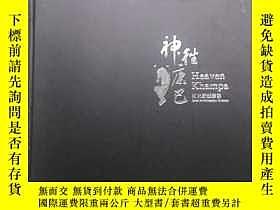 二手書博民逛書店罕見神往康巴--何大新攝影集(作者簽名本)Y204047 何大新