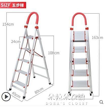 梯子 奧譽鋁合金家用梯子加厚四五步多功能折疊樓梯不銹鋼室內人字梯凳 牛年新年全館免運