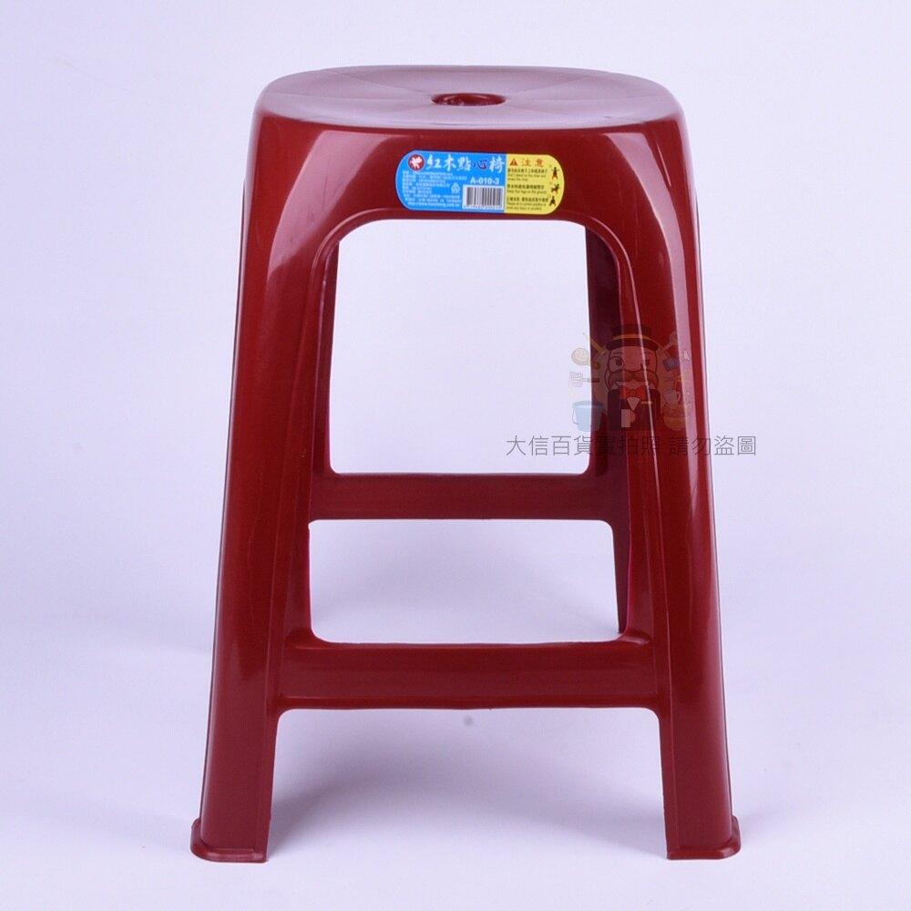 《大信百貨》A-010-3 紅木點心椅  防滑 家具 點心椅 備用椅 四方塑膠椅 工作椅 工廠用 社區用 辦桌椅 野餐椅