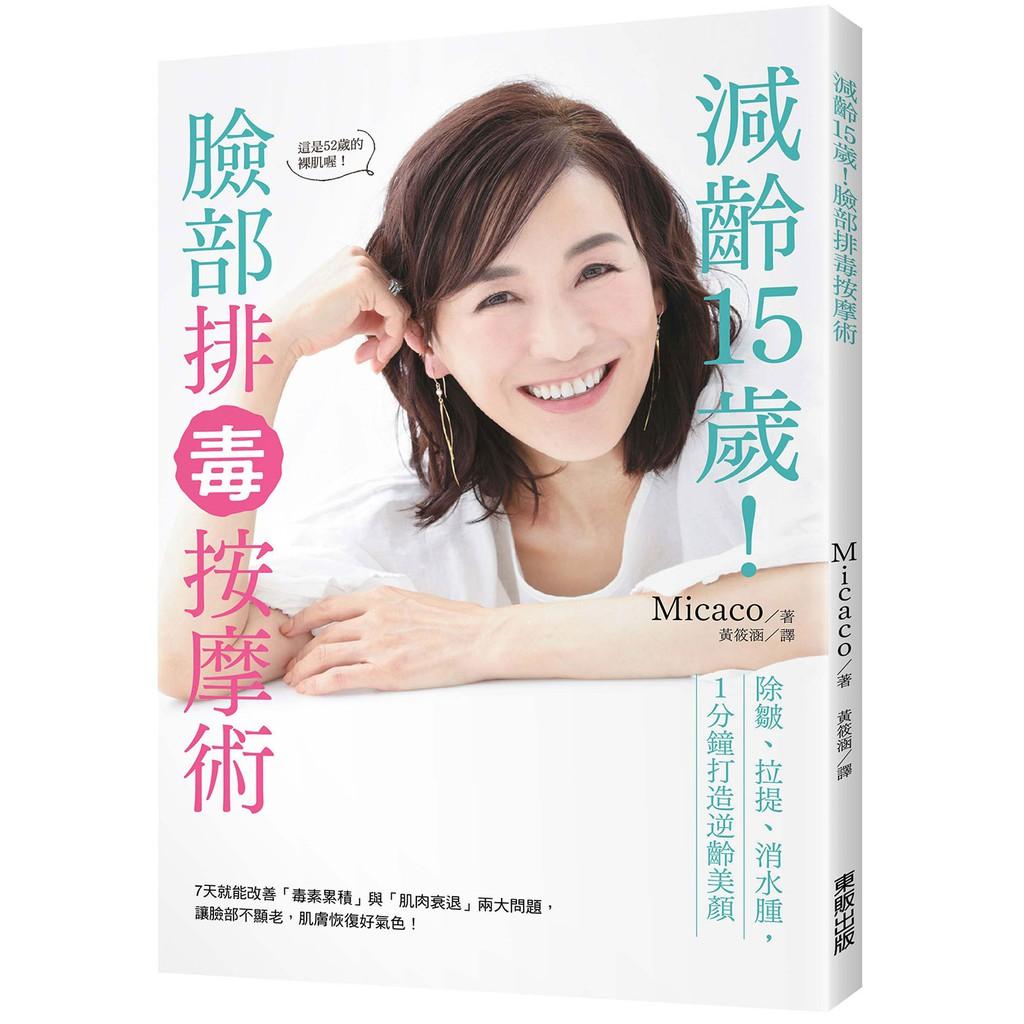減齡15歲!臉部排毒按摩術:除皺、拉提、消水腫,1分鐘打造逆齡美顏<啃書>