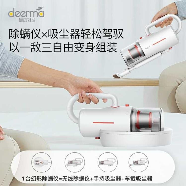 無線除蟎儀家用床上吸塵器紫外線除蟎機 概念3C