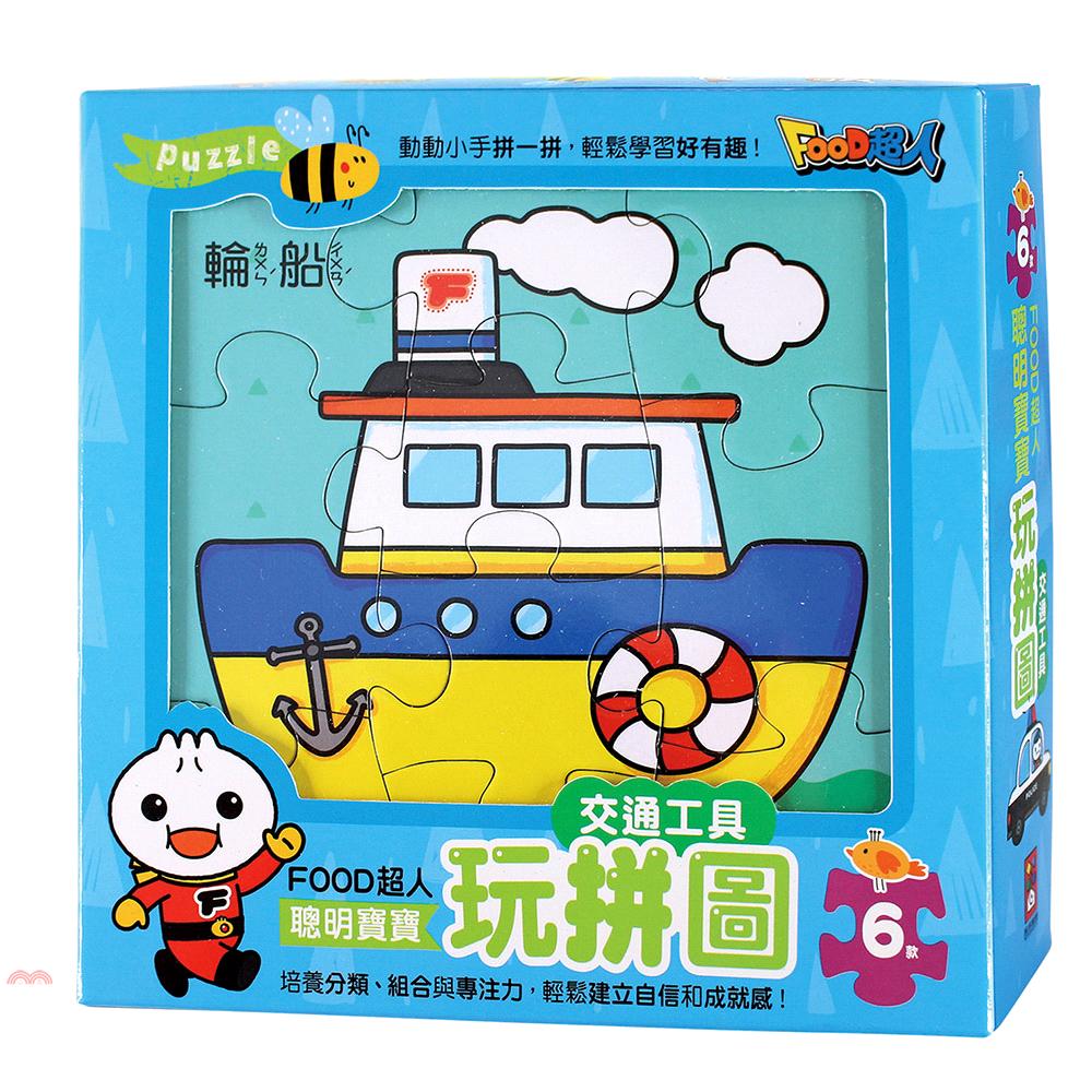 《風車圖書》交通工具:FOOD超人聰明寶寶玩拼圖[79折]