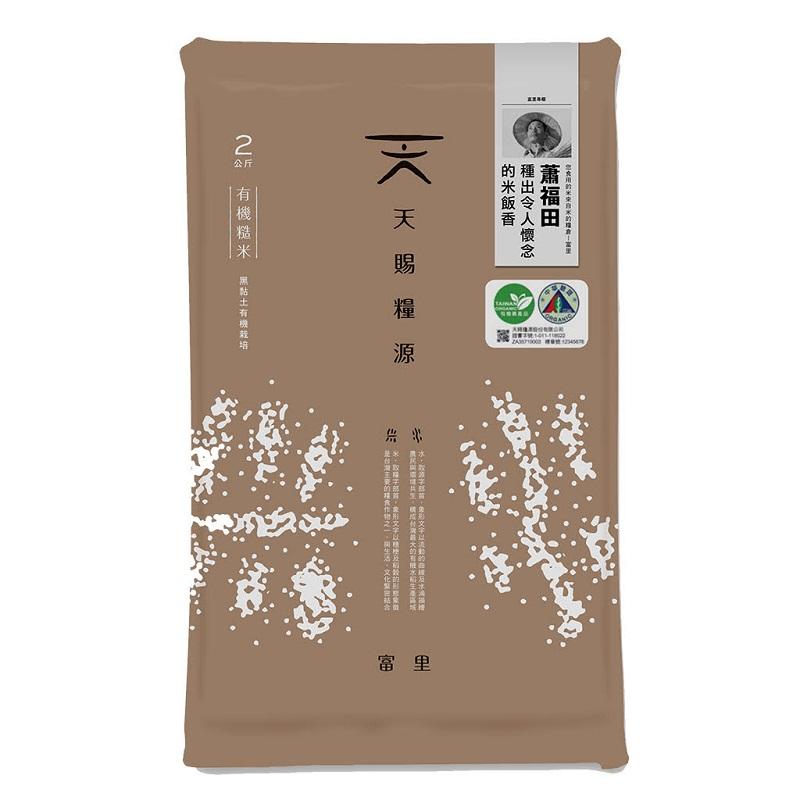 【有機】天賜糧源-花蓮富里黑黏土有機糙米2kg