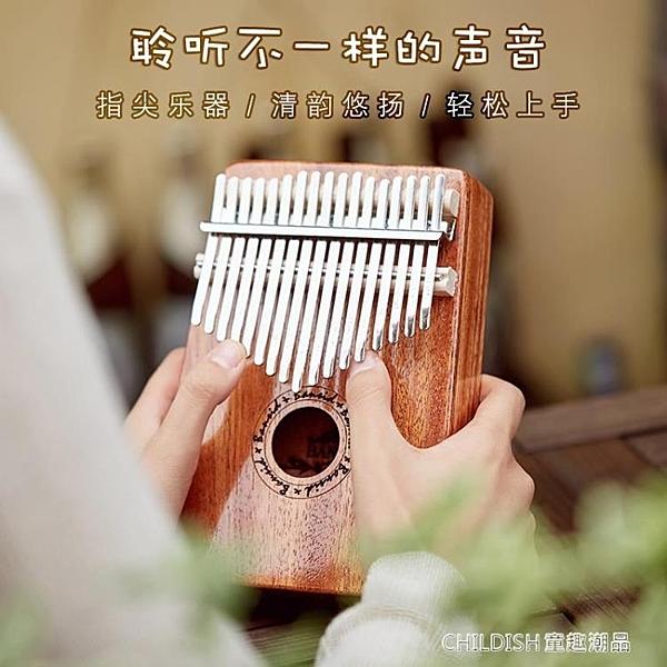 卡林巴拇指琴手指琴17音手指鋼琴初學者入門便攜式kalimba 童趣潮品