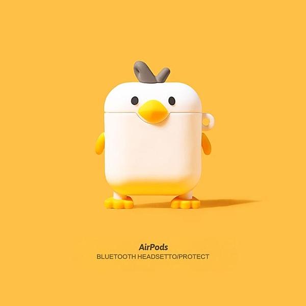 airpods保護套 airpods保護套airpods2蘋果耳機pro殼無線藍芽充電盒子硅膠創意掛繩3可愛 歐亞時尚