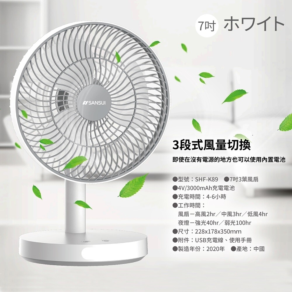 sansui山水7吋輕薄usb大風量桌上型充電式風扇電風扇shf-k89