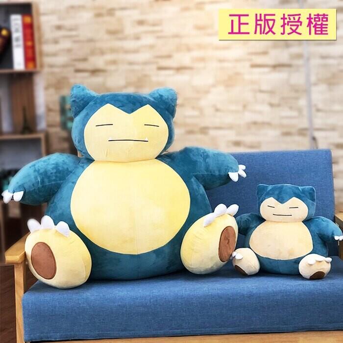 (大號)卡比獸 神奇寶貝 寶可夢 娃娃 正版授權 玩偶 絨毛娃娃 靠枕 填充玩具 兒童節葉子小舖