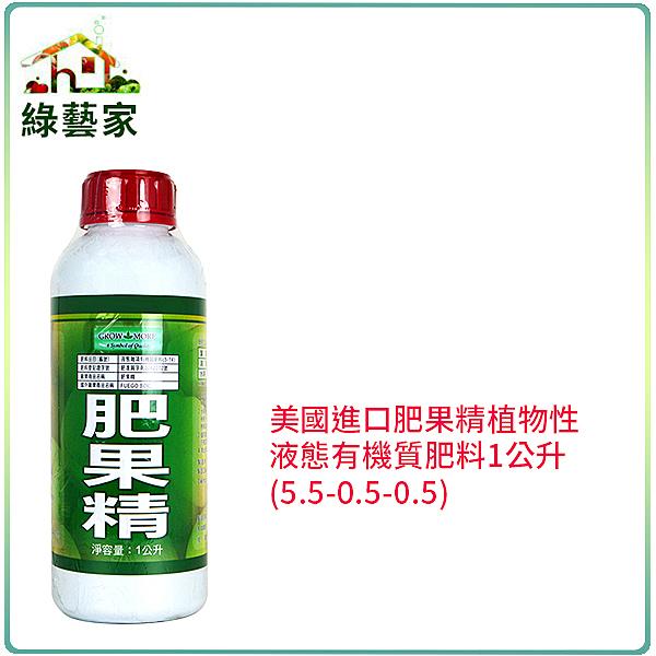 【綠藝家002-A55】美國進口肥果精植物性液態有機質肥料1公升(5.5-0.5-0.5)