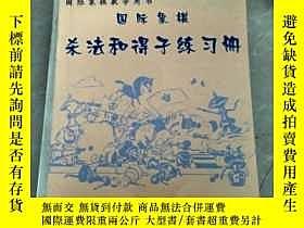 二手書博民逛書店罕見國際象棋殺法和得子練習冊6Y23272 成都時代出版社 出版