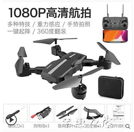 4k高清航拍無人機遙控直升飛機折疊四軸飛行器小學生小型兒童玩具快速出貨