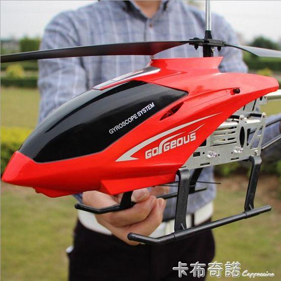 新款遙控飛機耐摔合金無人機充電動男孩兒童玩具飛行器直升機超大SUPER SALE樂天雙12購物節