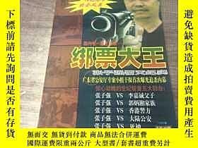 二手書博民逛書店罕見關東作家1999年第1期Y154919