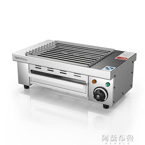 燒烤爐 拓奇無煙電燒烤爐商用家用電烤爐烤串機室內小型多功能不銹鋼加厚 MKS阿薩布魯